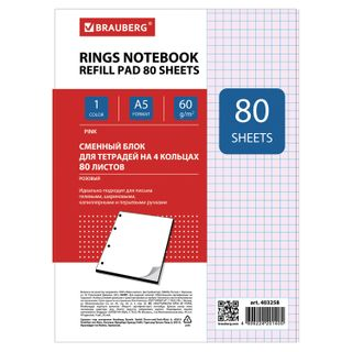 Replacement block to notebooks on rings, A5, 80 sheets, BRAUBERG,