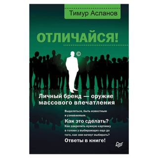 Apart! Personal brand — a weapon of mass impression. T. A. Aslanov