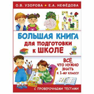 A great book for pre-school, Uzorova O. V.