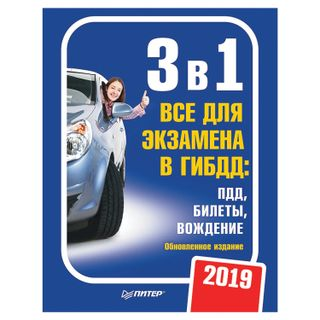3 in 1. All for the exam in the traffic police 2020: traffic Tickets, Driving. Updated edition