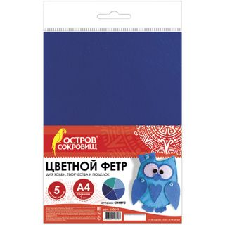 Colored felt for creativity, A4, TREASURE ISLAND, 5 sheets, 5 colors, 2 mm thick, shades of blue