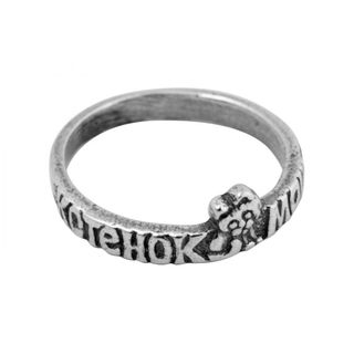 Ring 70044