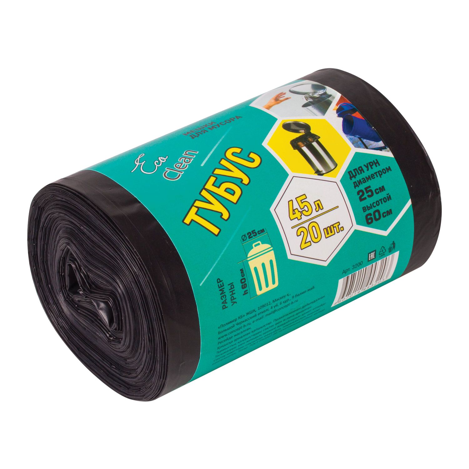 "CONCEPT OF HOUSEHOLD / Garbage bags 45 l ""Tubus"", black, 20 pcs per roll, LDPE, 25 microns, 42x90 cm, for urns, d - 24, h - 66"