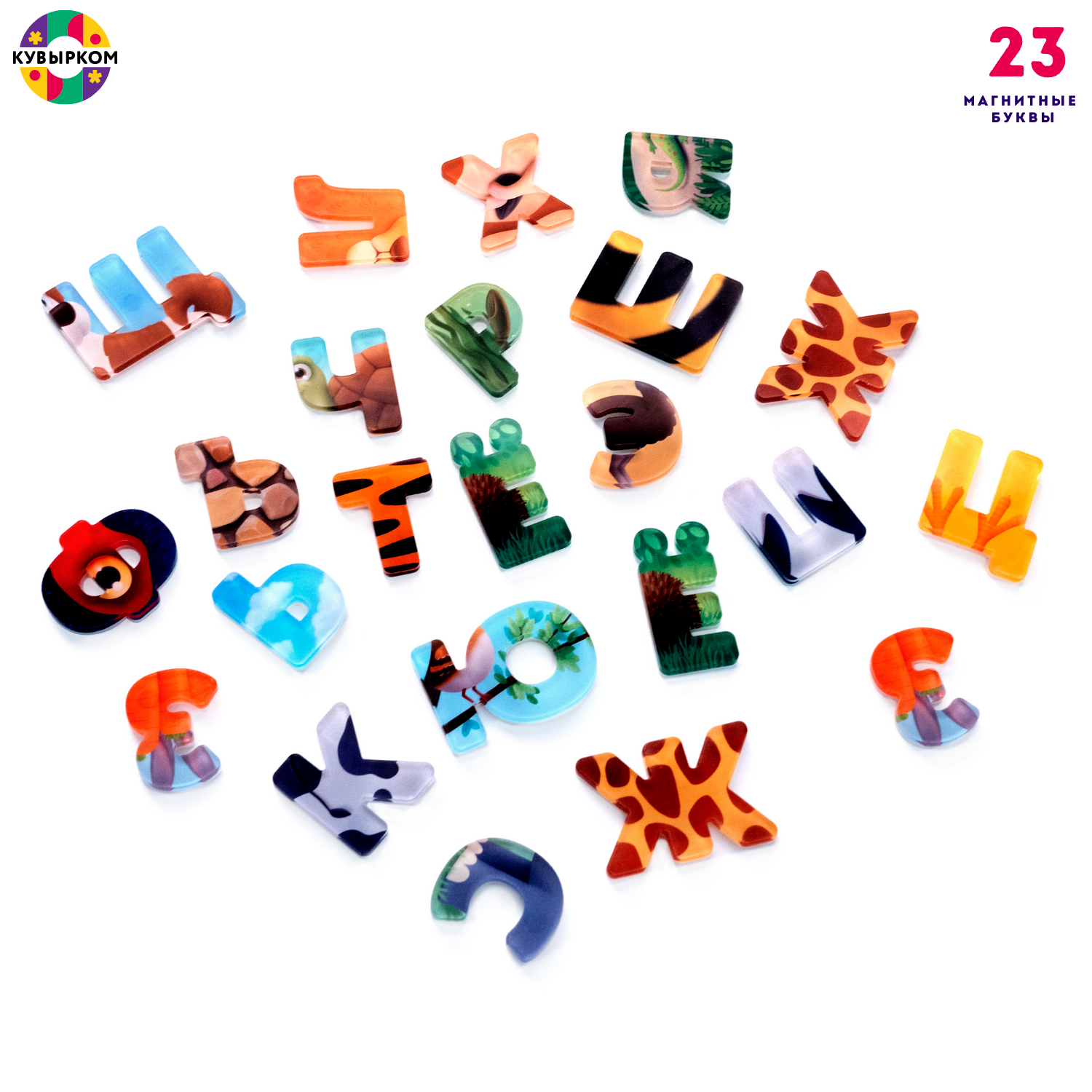 Somersaults / Set of SPARE, 23 magnetic letters of the Russian alphabet with associations, do not break, can be washed