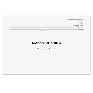 Cash book, Form KO-4, 48 sheets, A4, 290x200 mm, horizontal, cardboard, printing block