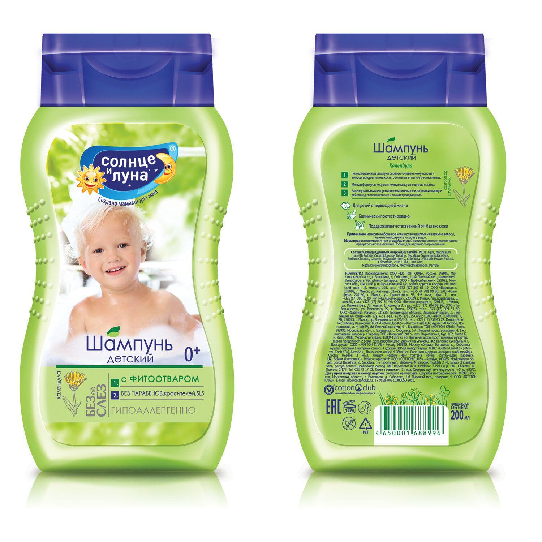 "Children's shampoo 200 ml, SUN AND MOON, ""Calendula extract"", no tears, 88996"