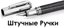 Shtuchnye Ruchky