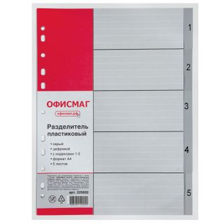 Separator plastic FISMA, A4, 5 sheets, digital 1-5, table of contents, grey, RUSSIA