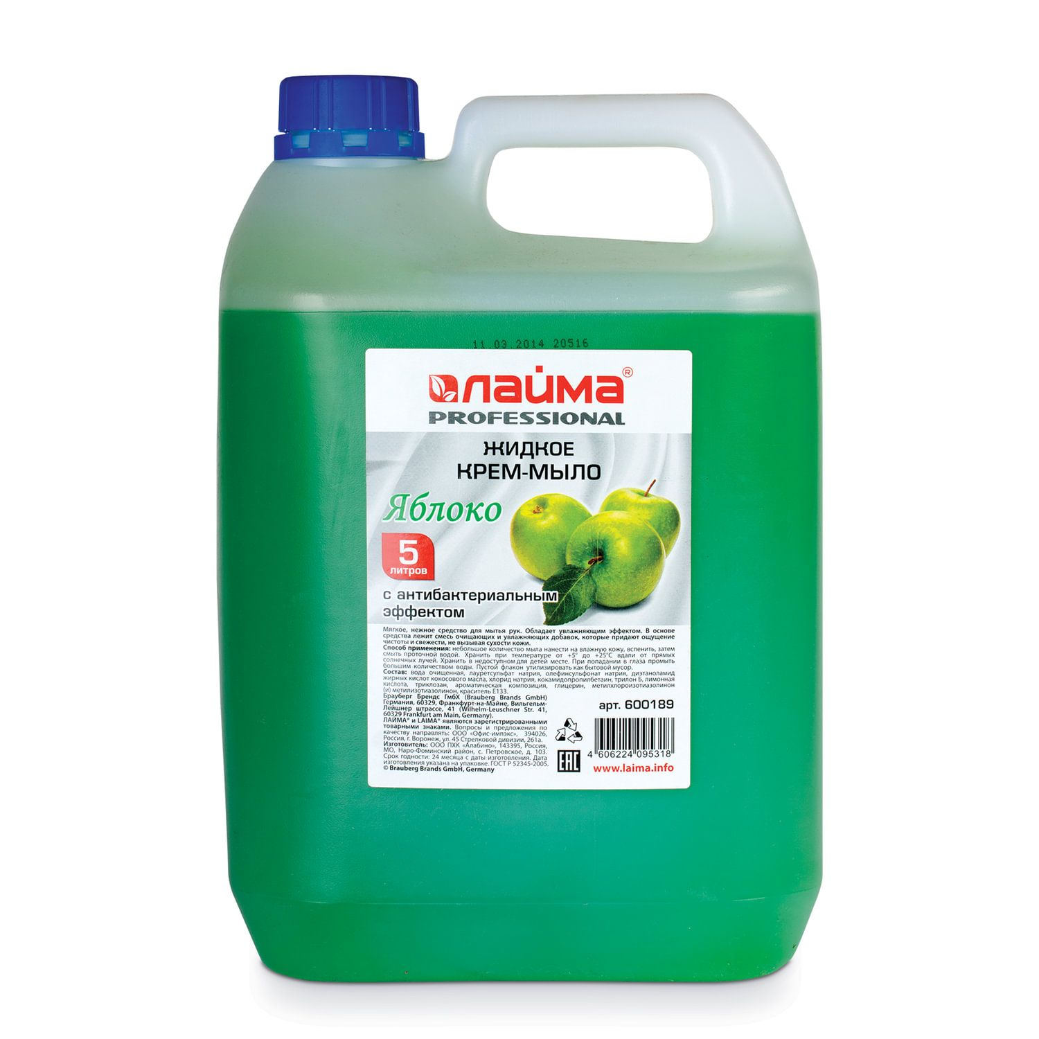 "Soap-cream liquid LIME PROFESSIONAL, 5 l, ""Apple"", with an antibacterial effect"