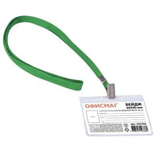 Badge horizontal (60x90 mm), on the green ribbon 45 cm, FISMA