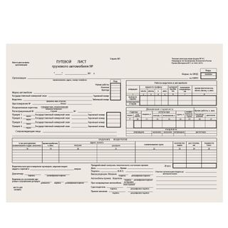 Blank accounting printed