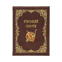 The book 'Russian hunting' brown with gold embroidery