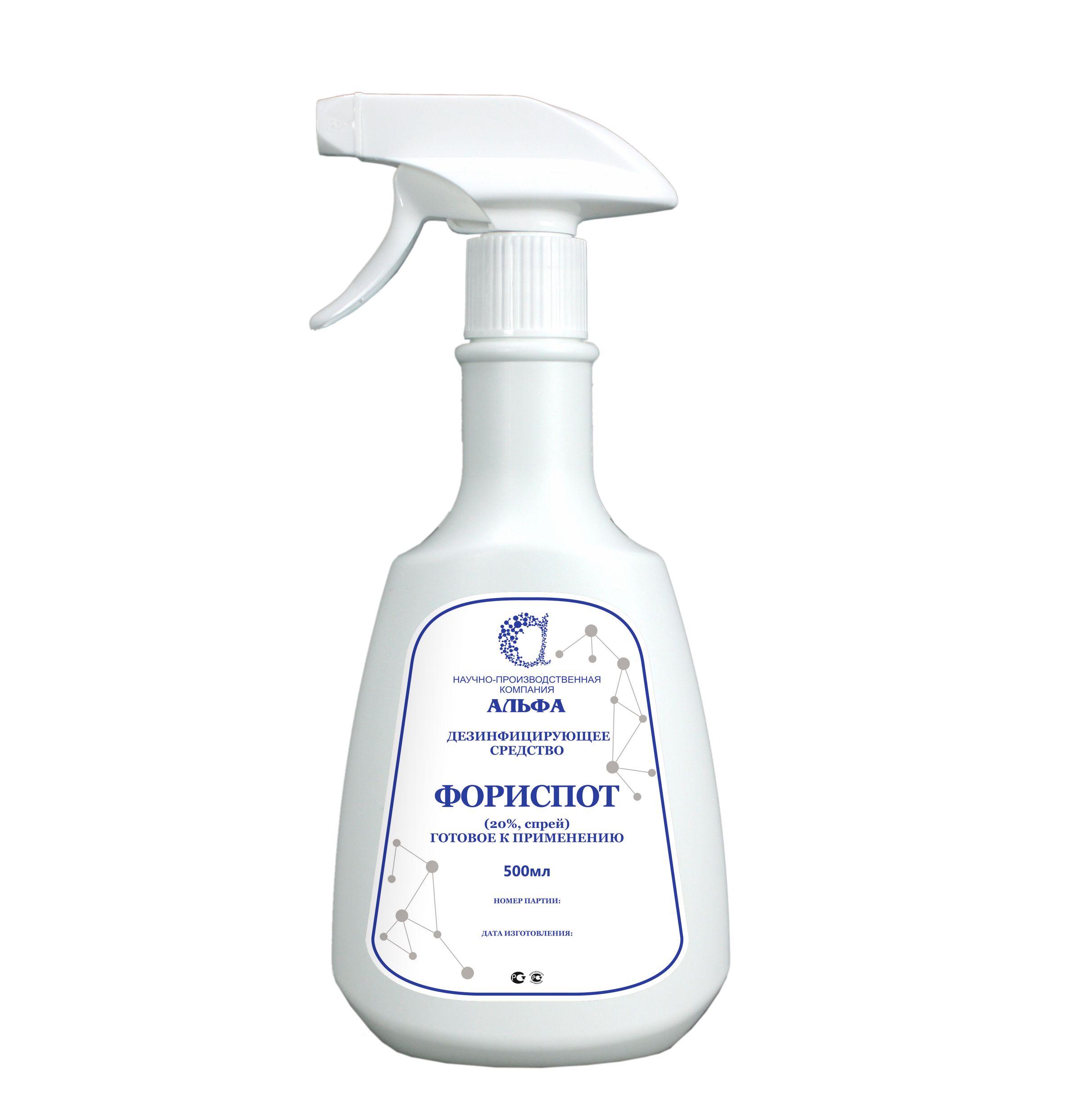 FORISPOT quick disinfectant 20%, spray
