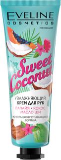 Moisturizing hand cream - sweet coconut cream, 50 ml