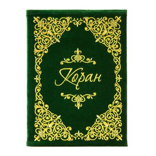 "The book ""Quran"" green with gold embroidery"
