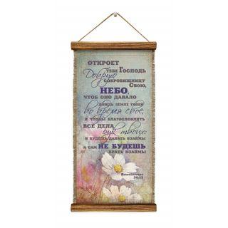 Universal scroll / Wall-mounted elongated scroll