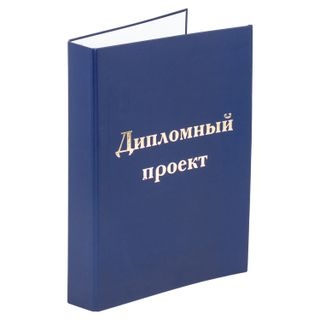 Folder-cover for the graduation project STAFF, A4, 215х305 mm foil, 3 hole punch, cord, blue