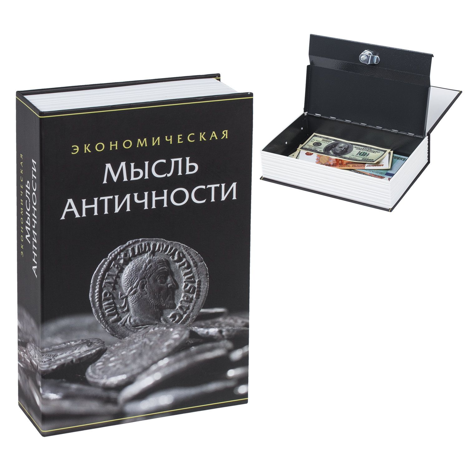 "Safe-book ""Economic thought of antiquity"", 55x155x240 mm, key lock, BRAUBERG"