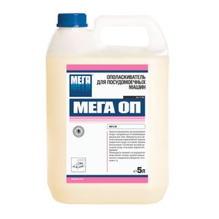 Means for washing dishes in dishwashers 5 l, MEGA OP, rinse aid
