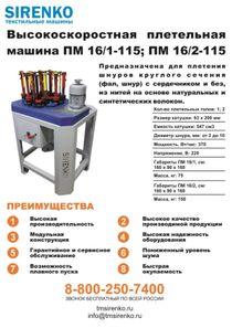 Pleating machine PM 16 / 2-115