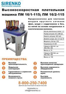 स्पिलिंग मशीन PM 16 / 2-115