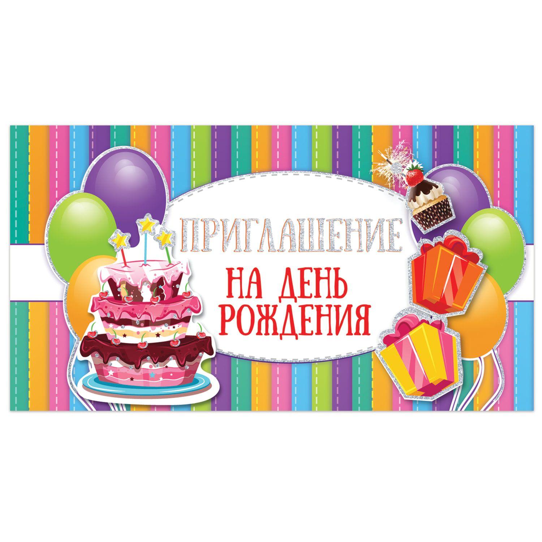 "GOLDEN FAIRY TALE / Birthday invitation 70x120 mm (spread 70x240 mm), ""Best day"", sparkles"