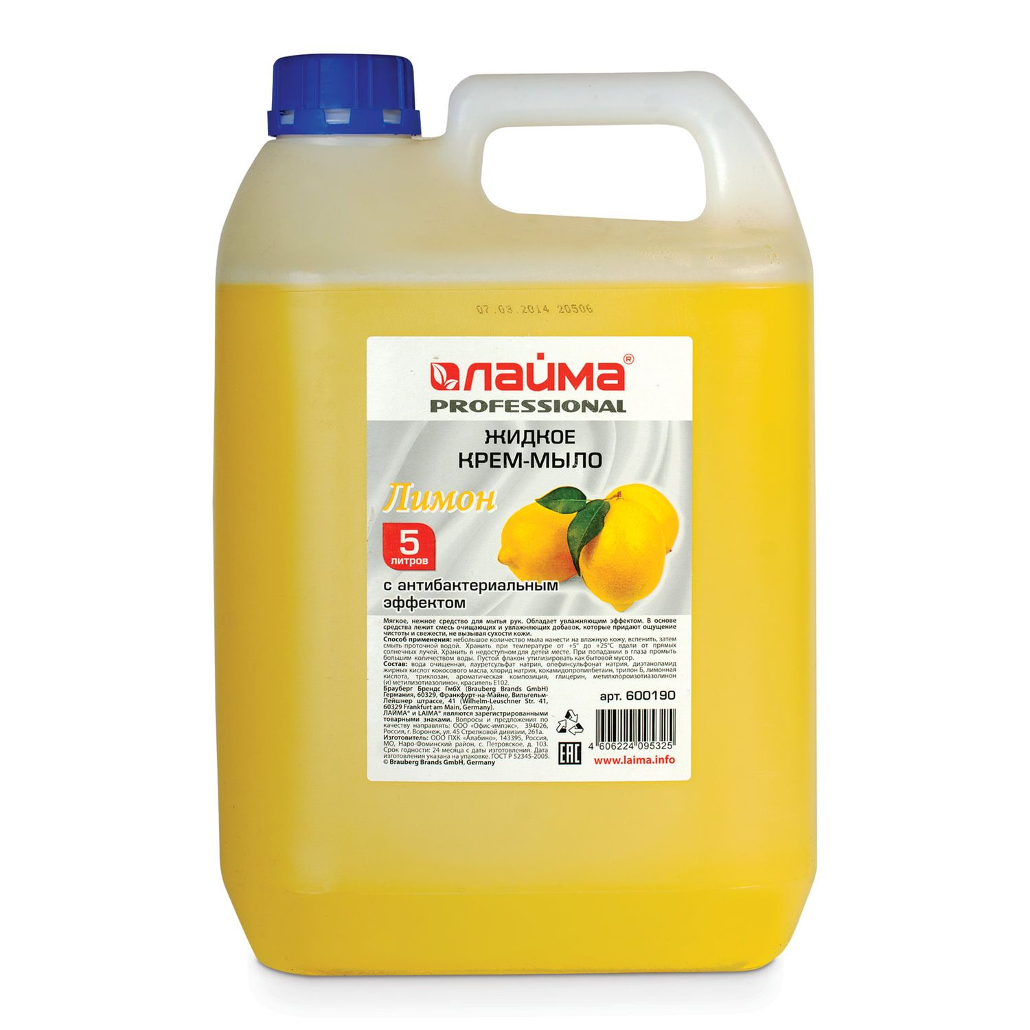 "Soap-cream fluid 5 litres, PROFESSIONAL LIME ""Lemon"", with an antibacterial effect"
