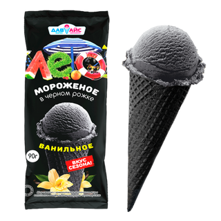 "ICE CREAM ""SUMMER"" Black ice cream with vanilla flavor in a black waffle cone"