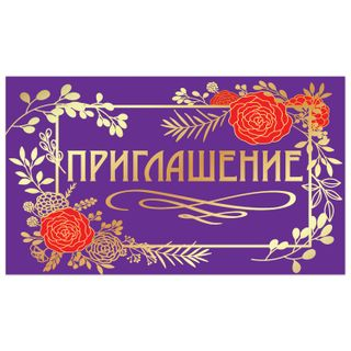 """GOLDEN FAIRY TALE / Invitation 70x120 mm (in the spread 70x240 mm), """"Style"""", foil"""