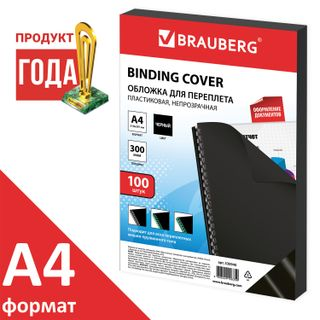 Plastic covers for binding, A4, SET 100 pcs., 300 microns, black, BRAUBERG