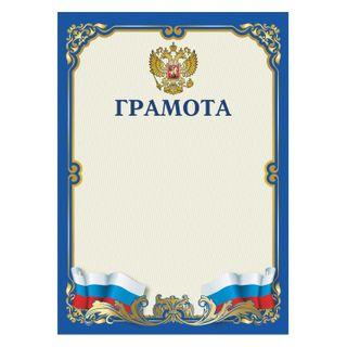 Diploma A4, coated paperboard, blue, BRAUBERG