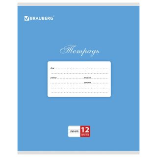 Notebook 12 sheets BRAUBERG CLASSIC, line, cardboard cover, BLUE