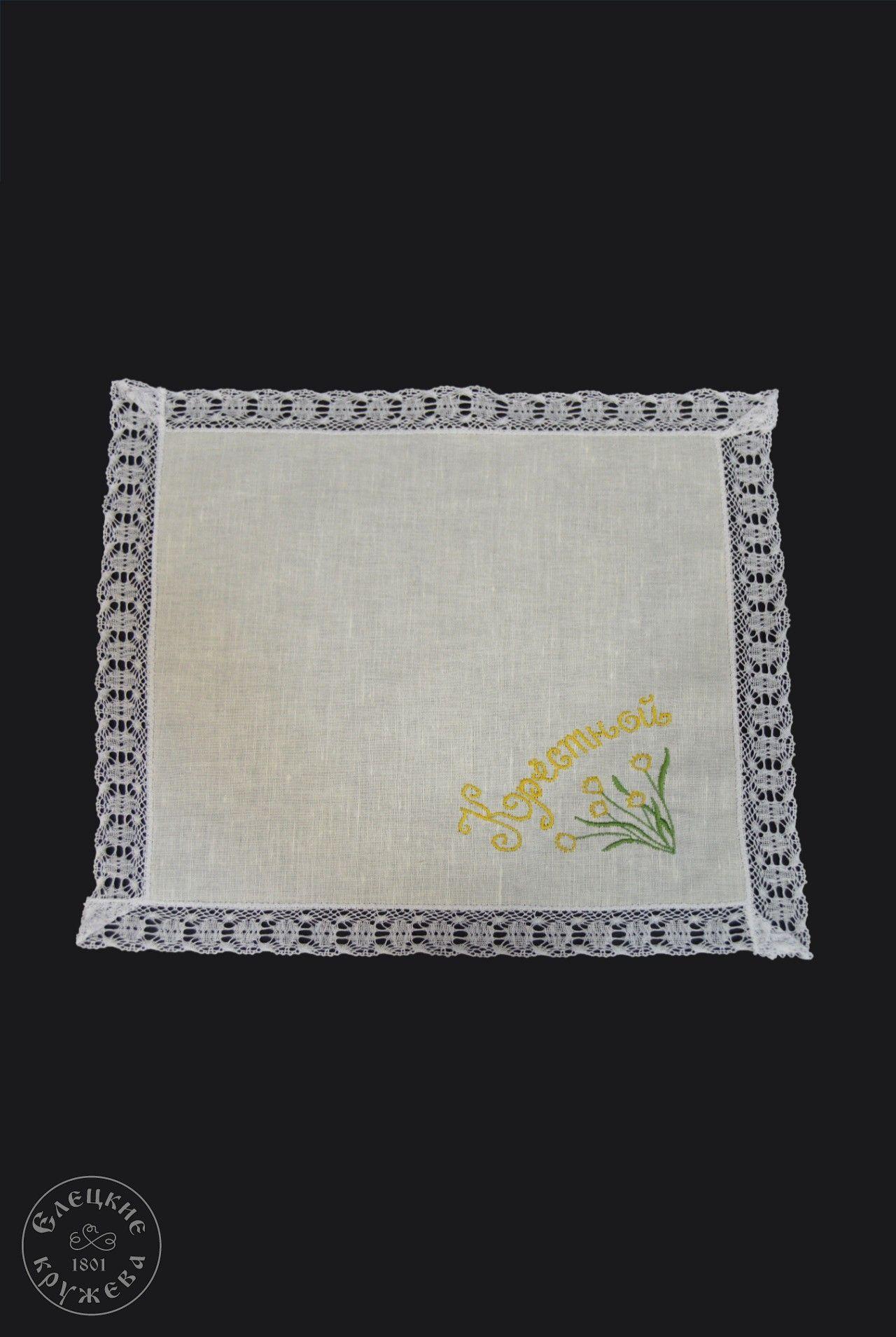 "Yelets lace / Linen napkin ""Godfather"""