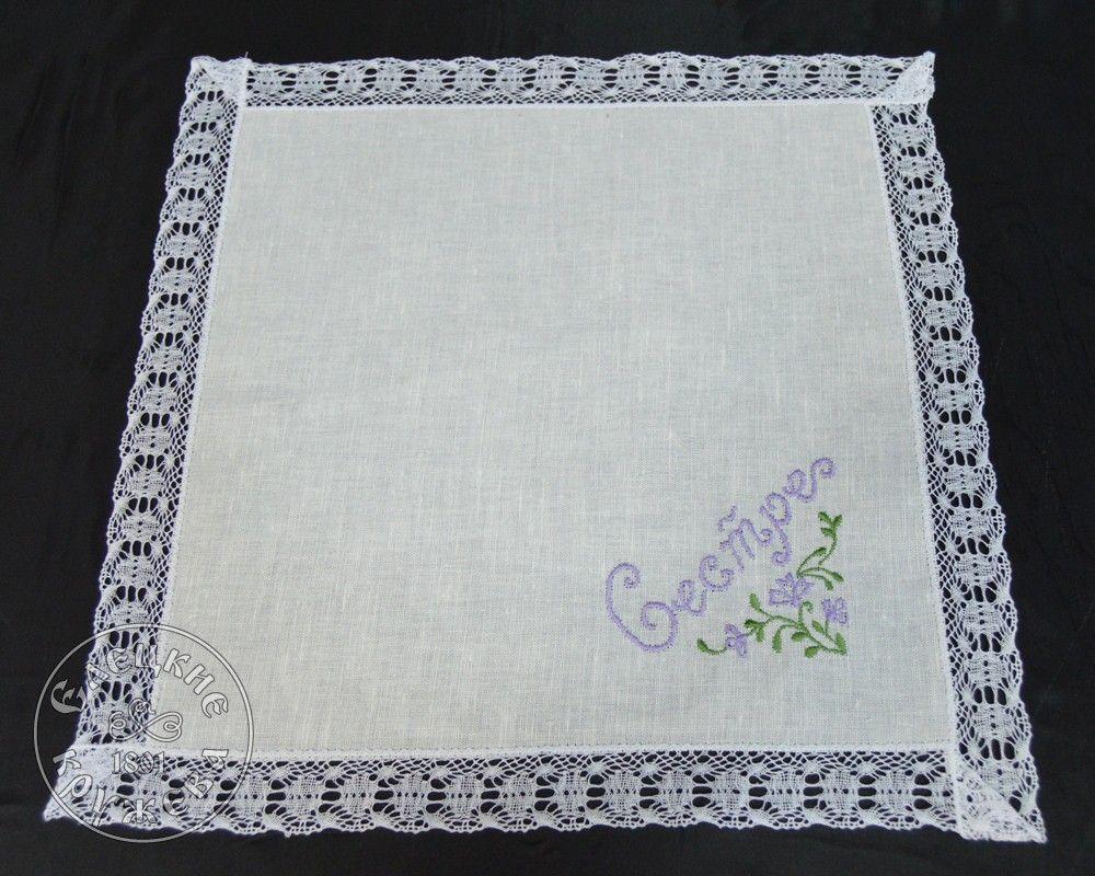 "Yelets lace / Linen napkin ""Sister"""
