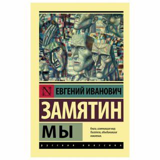 We, Zamyatin E. I.