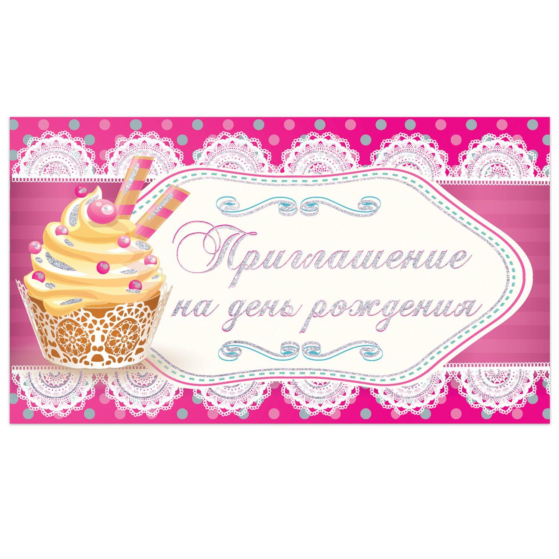 "GOLDEN FAIRY TALE / Birthday invitation 70x120 mm (spread 70x240 mm), ""Pink"", sparkles"