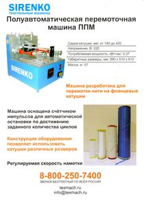 PP automatic semiautomatic rewinder machine