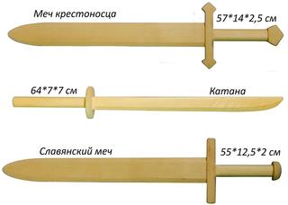 Sword wooden - developing toy (handmade)