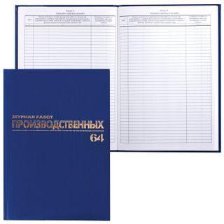 Production Journal, COP-6 Form, 64 sheets, A4, 200x290 mm, boomvinil, foil, offset
