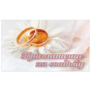 """GOLDEN TALE / Wedding invitation 70x120 mm (in the spread 70x240 mm), """"Rings"""", sparkles"""