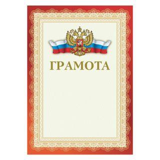 Diploma A4, coated paperboard, red, BRAUBERG