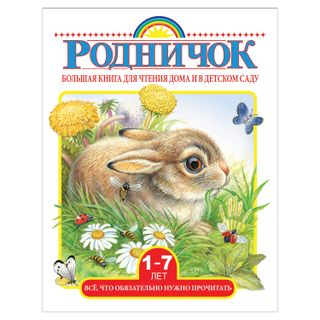 The Fontanelle. A great book to read at home and in kindergarten. 1-7 years
