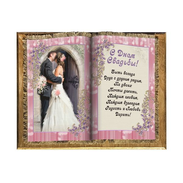 "Universal scroll / Interior souvenir ""Book"" small ""Wedding - a couple in the arch"" handmade"