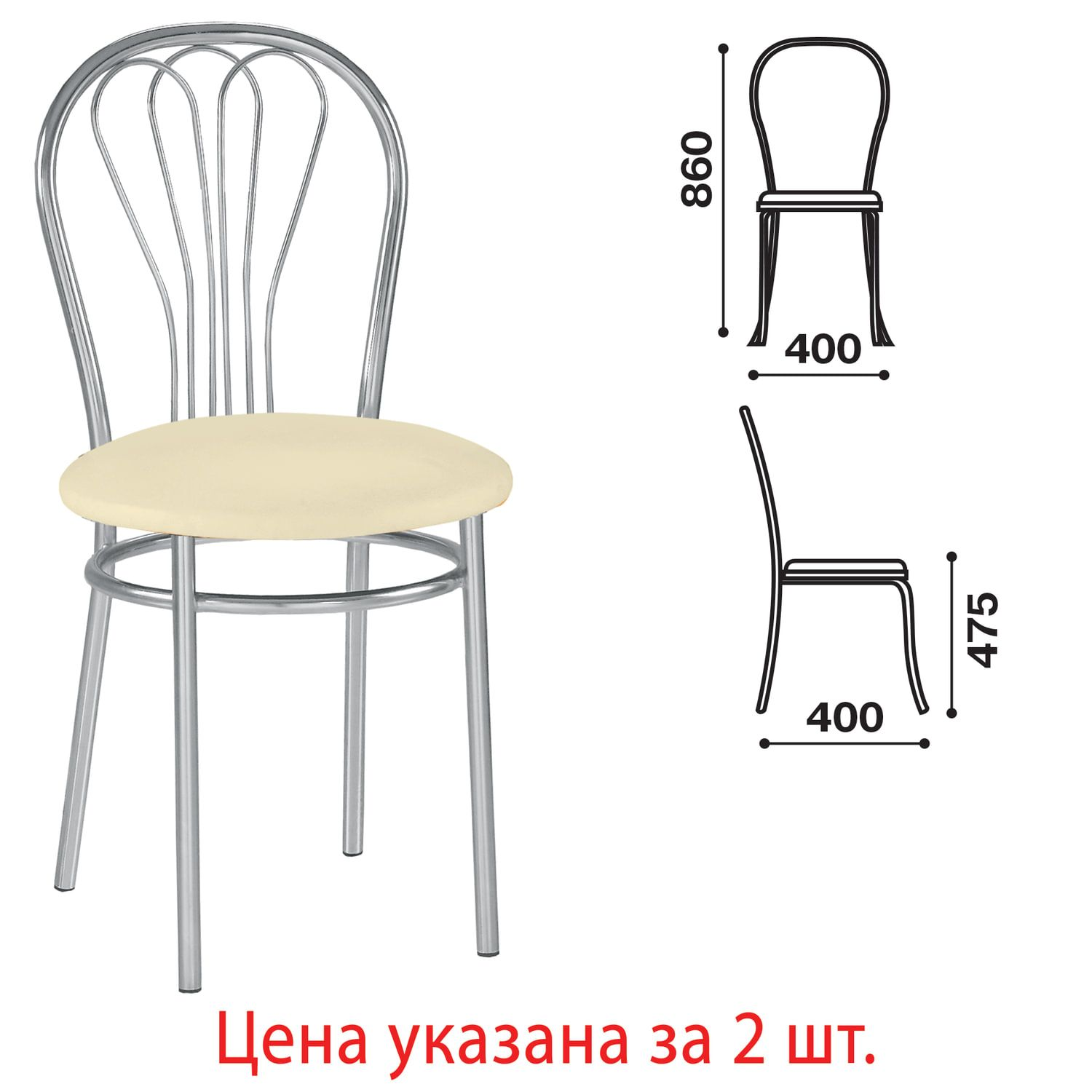 Chairs for dining rooms, cafes, venus houses, SET 2 pieces, chrome frame, beige leather