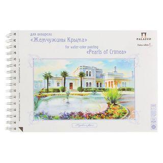 EXTRA / Album for watercolors