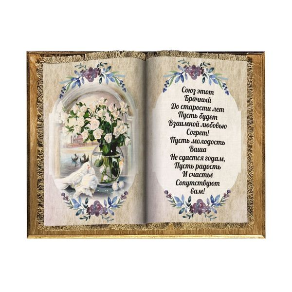 "Universal scroll / Interior souvenir ""Book"" small ""Wedding doves"" handmade"