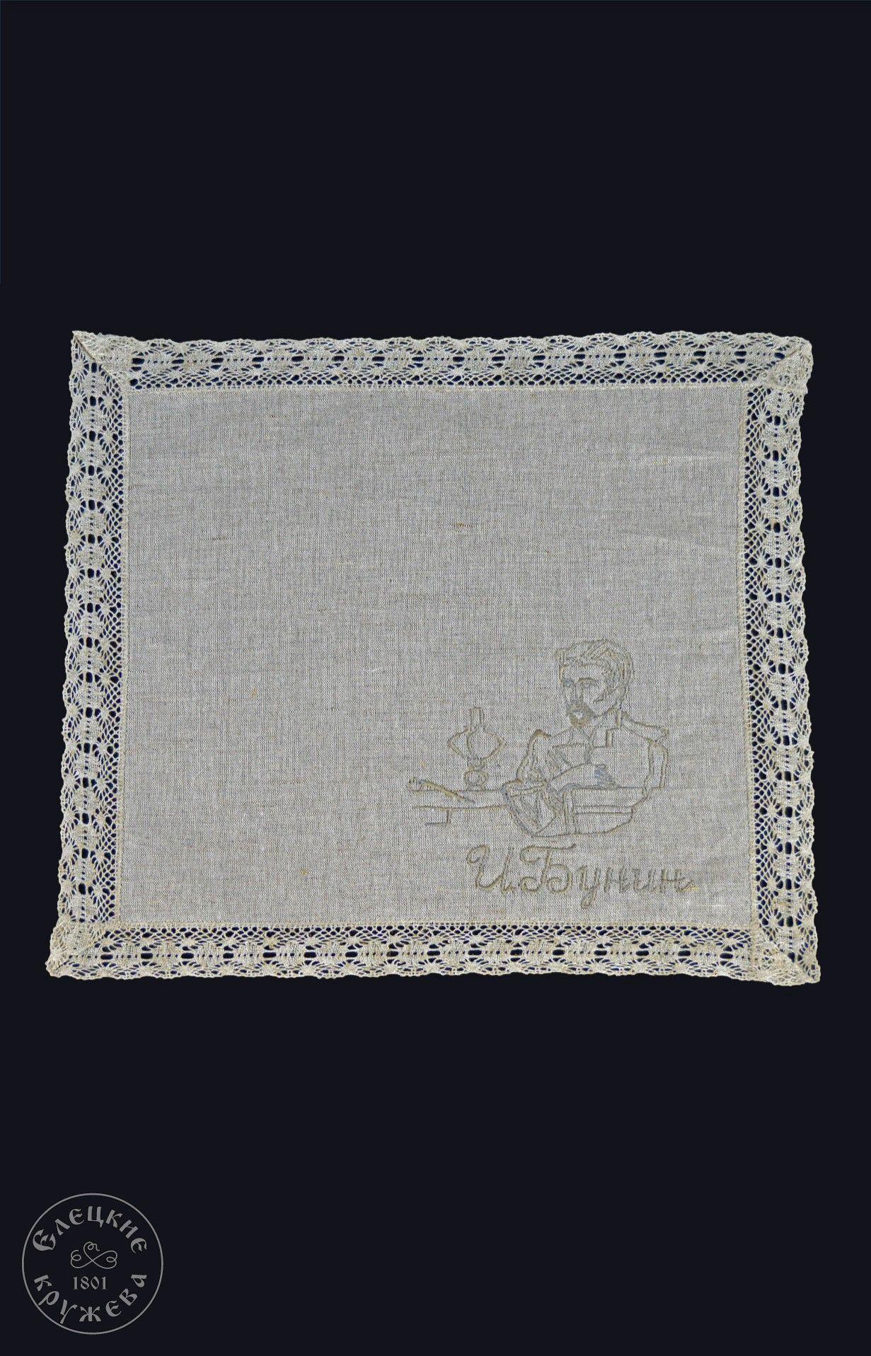 "Elets lace / Linen napkin ""I. A. Bunin"""