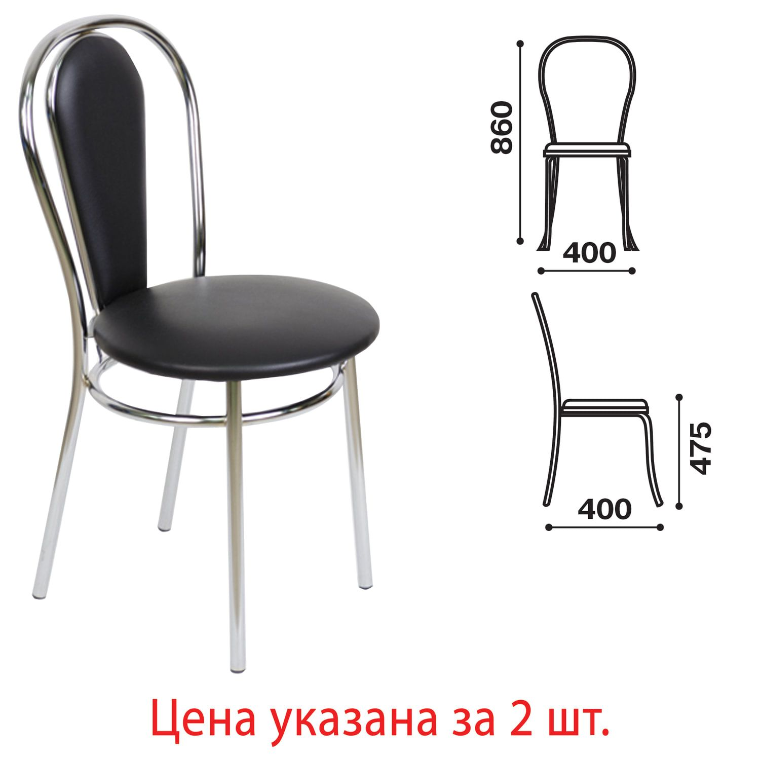 """Chairs for dining rooms, cafes, houses """"Florino"""", set 2 pieces, chrome frame, leather black"""