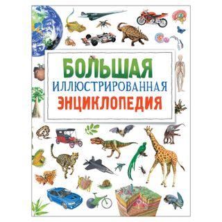 Big illustrated encyclopedia, Bromage F.