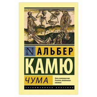 The Plague, Camus A.